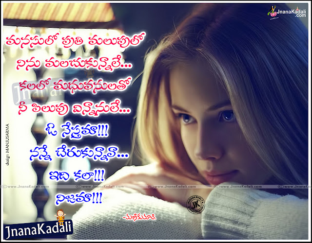 Love quotes in Telugu,Heart touching Quotes in Telugu,Love status messages text messages for whatsapp,New latest fresh trending love status online sms messages,love hd wallpapers,love kavithalu,prema kavithalu,heart touching love quotes,heart touching love poems