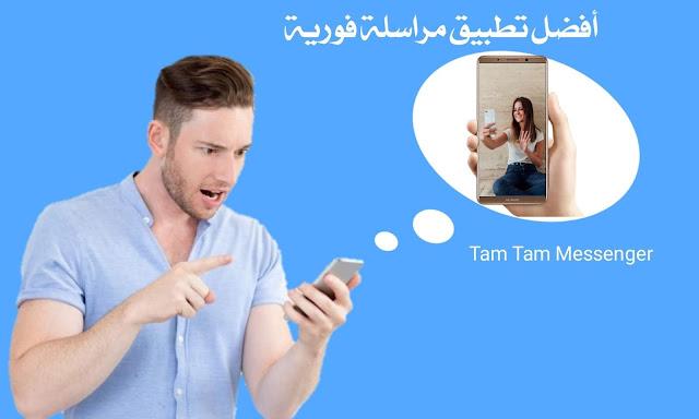 تنزيل TamTam Tam Tam ماهو برنامج TamTam TamTam APK دردشة تام تام قنوات Tam Tam حذف حساب Tam Tam تحميل تام