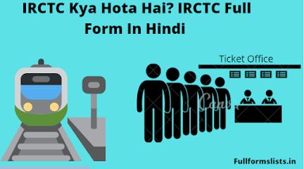 https://www.fullformslists.in/2021/06/irctc-kya-hai-irctc-full-form-in-hindi.html