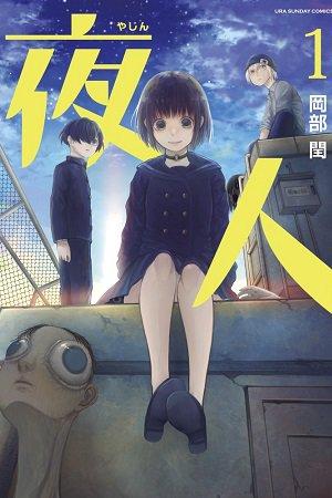 Yajin Manga