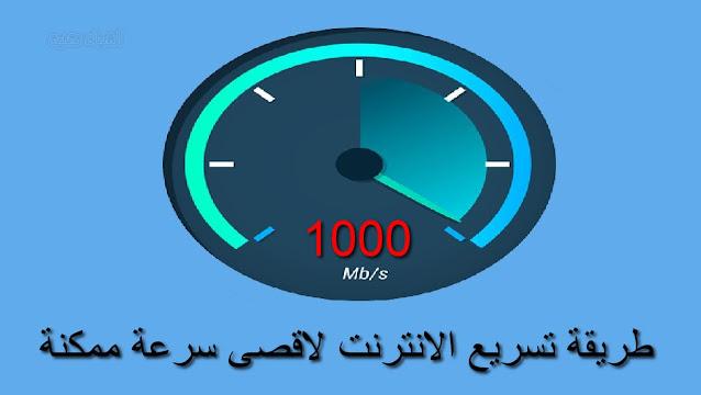 افضل تطبيقات تسريع النت لاقصى سرعة - تسريع الانترنت للاندرويد مجانا