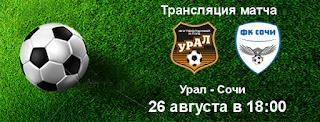 Урал - Сочи смотреть онлайн футбол Сочи - Урал прямом эфире бесплатно 26 августа 2019 прямая трансляция