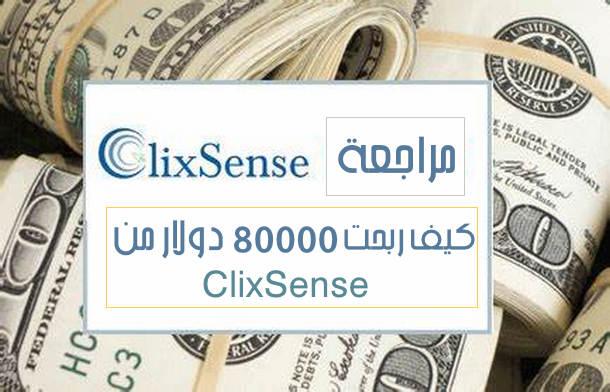مراجعة ClixSense: كيف ربحت 80000 دولار من ClixSense