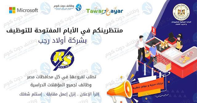 وظائف شركة اولاد رجب على موقع وظائف دوت كوم wzaeif