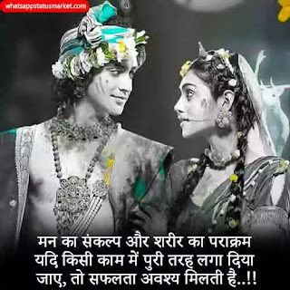 radha krishna love images with quotes