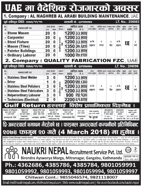 Jobs in UAE for Nepali, Salary Rs 61,425