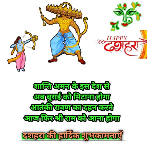 Best Dusssehra Ka Shubhkamnaen Photo Download | विजयादशमी की शुभकामनाएं फोटो