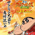 Download Crayon Shin-chan: Burst Serving! Kung Fu Boys - Ramen Rebellion (2018) Bluray Subtitle Indonesia