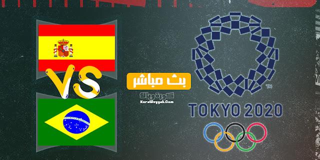 نتيجة مباراة البرازيل واسبانيا بتاريخ 07-08-2021 في الألعاب الأولمبية 2020