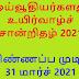ஓய்வூதியர்களது உயிர்வாழ்ச் சான்றிதழ்   2021