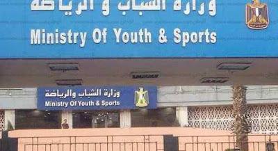 وظائف شاغرة في وزارة الشباب والرياضة