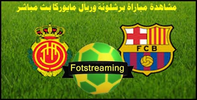 مشاهدة مباراة برشلونة وريال مايوركا بث مباشر بتاريخ 07-12-2019 الدوري الاسباني