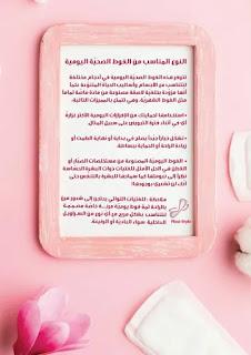 عروض صيدليات الدواء وحتى 5 سبتمبر 2020