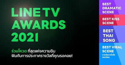 กลับมาอีกครั้งกับรางวัลสุดยิ่งใหญ่แห่งปี LINE TV AWARDS 2021  ชวนคนดูร่วมโหวต ที่สุดแห่งความอิน