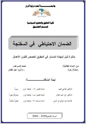 مذكرة ماستر: الضمان الاحتياطي في السفتجة PDF