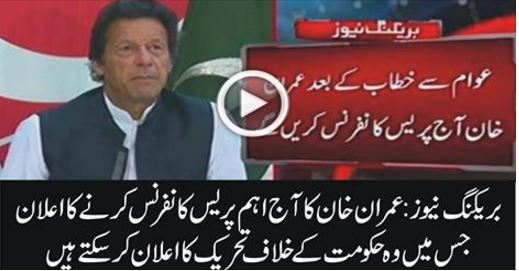 VIDEO, talks shows, imran khan, Imran Khan important press conference today evening, Press Conference,