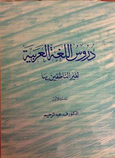Kosakata Bahasa Arab Sehari-hari Di Masjid