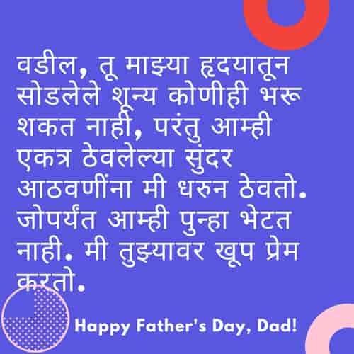 Miss u Papa Status in Marathi After Death