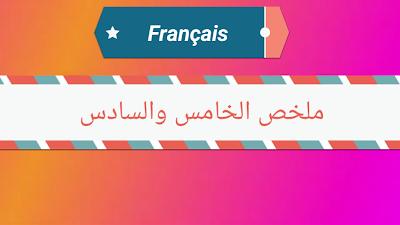 ملخصات الفرنسية للمستويين الخامس والسادس  resumé des leçons :5eme et 6eme