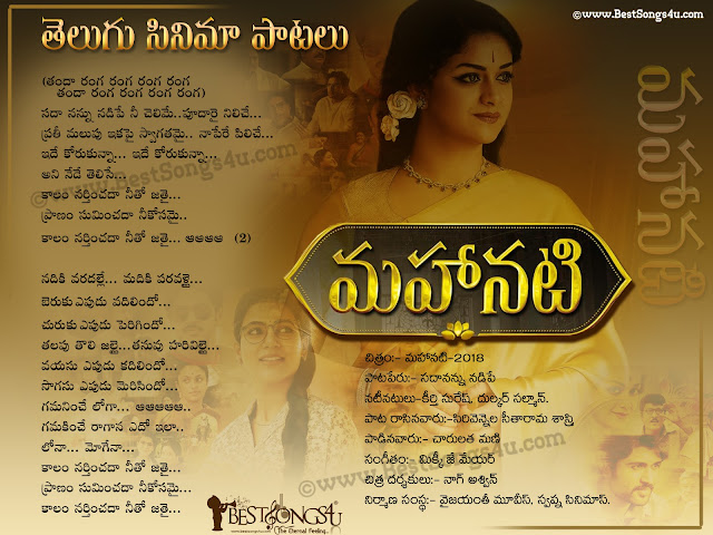Sada Nannu Song Lyrics from Mahanati (2018),Sada Nannu Lyrics, Mahanati Songs,Keerthy Suresh songs,sada nannu song lyrics,sada nannu lyrics,sada nannu song,sada nannu lyrics meaning,sada nannu song mp3 download,sada nannu lyrics in telugu,sada nannu download,mahanati sada nannu song download,Mahanati Telugu Full Movie Online, mahanati full movie download movierulz,mahanati telugu full movie hd,Mahanati Video Songs,