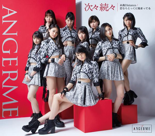 [Single] アンジュルム – 次々続々/糸島Distance /恋ならとっくに始まってる (2016.04.27/MP3/RAR)