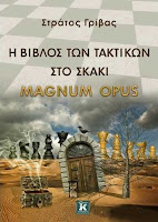 https://www.culture21century.gr/2019/10/h-vivlos-twn-taktikwn-sto-skaki-magnum-opus-toy-stratoy-griva-book-review.html