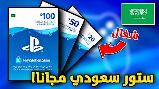 بطاقات ستور سعودي مجانا