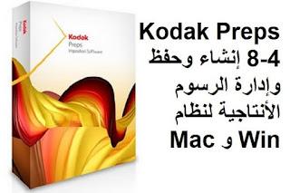 Kodak Preps 8-4 إنشاء وحفظ وإدارة الرسوم الأنتاجية لنظام Win و Mac