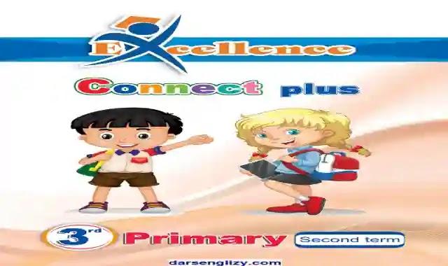 كتاب اكسلانس Excellence لمنهج كونكت بلس 3 للصف الثالث الابتدائى الترم الثانى 2021 -  connect plus 3 term 2