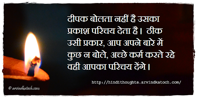 Hindi Thought, Quote, Candle, introduction, light,