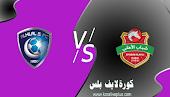 نتيجة مباراة الهلال وشباب الأهلي دبي كورة لايف 18-04-2021 في دوري أبطال آسيا