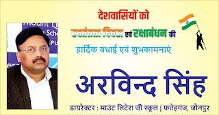 *माउंट लिटेरा जी स्कूल फतेहगंज जौनपुर के डायरेक्टर अरविंद सिंह की तरफ से देशवासियों को स्वतंत्रता दिवस एवं रक्षाबंधन की हार्दिक बधाई एवं शुभकामनाएं*