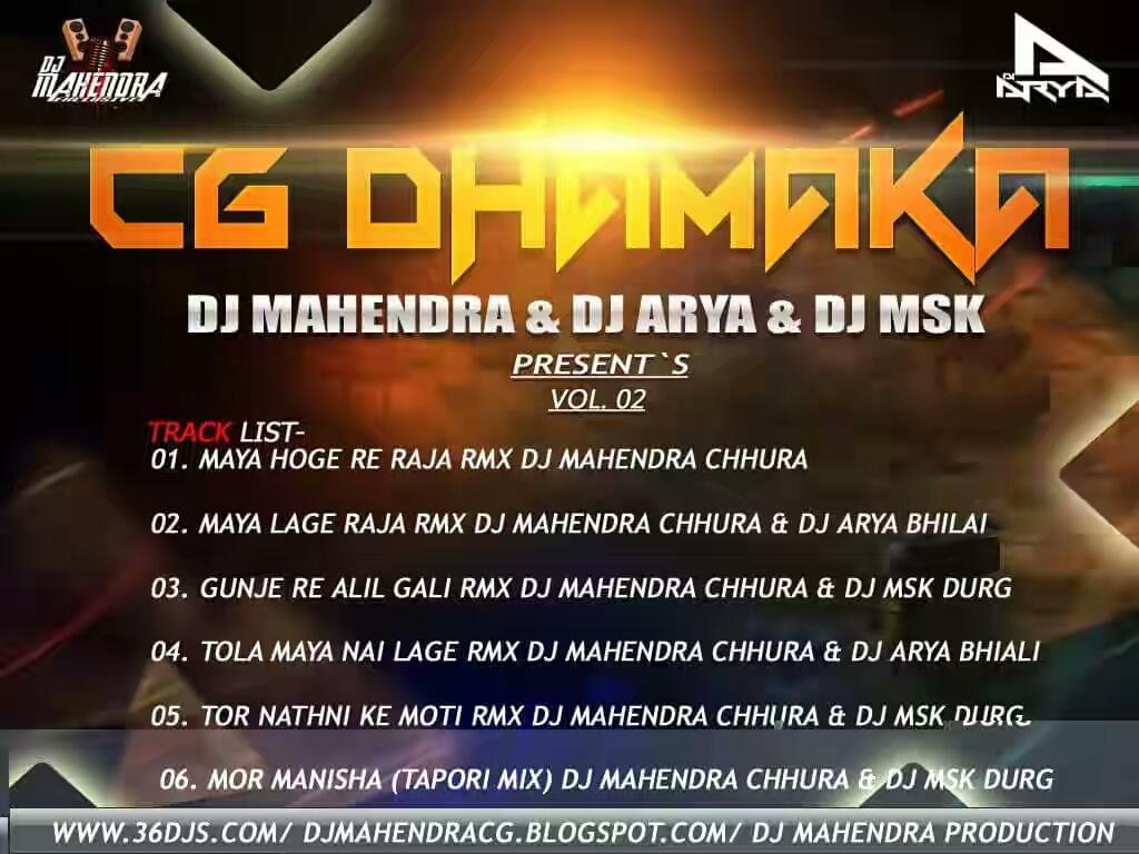 Cg Dhamaka Vol  - 2 Dj MSK durg & Dj Mahendra Chhura & Dj