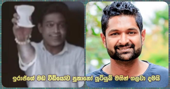 https://www.gossiplankanews.com/2019/11/iraj-puthano-youtube-deleted.html