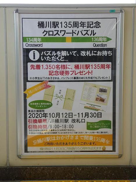 【〆切間近!】桶川駅開業135周年記念硬券