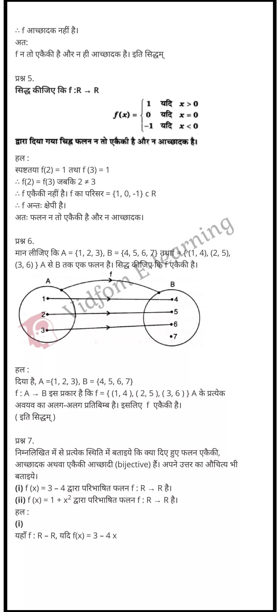 class 12 maths chapter 1 light hindi medium13