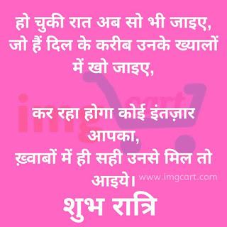 Good Night Image in Hindi for Girlfriend
