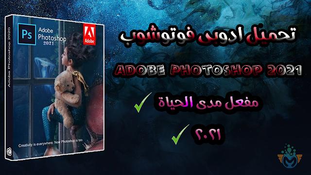 تحميل أدوبي فوتوشوب 2021 مفعل مدى الحياه | Adobe Photoshop