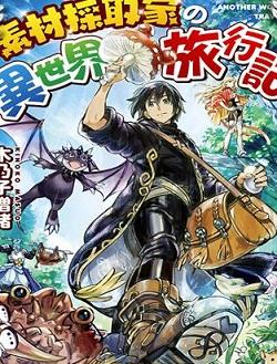 Sozai Saishuka no Isekai Ryokouki Manga