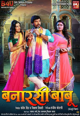 Banarasi Babu Bhojpuri Movie  poster wallpaper and picture