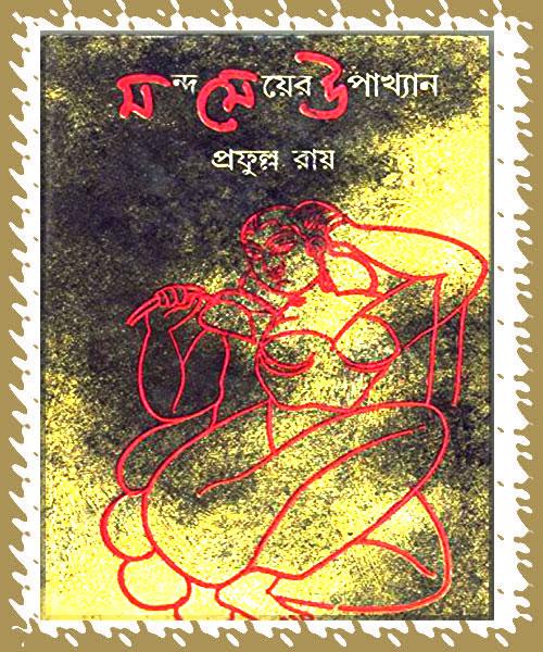 Mando Meyer Upakhyan (মন্দ মেয়ের উপাখ্যান)