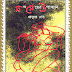 Mando Meyer Upakhyan (মন্দ মেয়ের উপাখ্যান) | Bengali Book