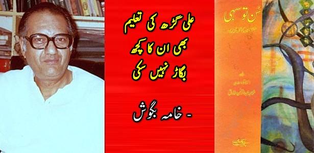 ghulam-mustafa-shah-by-mushfiq-khwaja