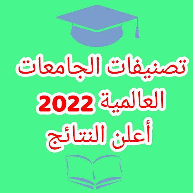 تصنيفات الجامعات العالمية 2022 | أعلن النتائج
