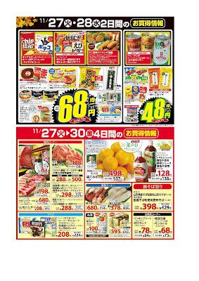 【PR】フードスクエア/越谷ツインシティ店のチラシ11月27日号