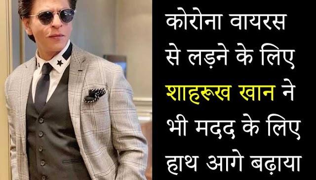 कोरोना वायरस से लड़ने के लिए शाहरूख खान ने भी मदद के लिए हाथ आगे बढ़ाया, उनकी फिल्म प्रोडक्शन कंपनी ने करें बड़े दावे