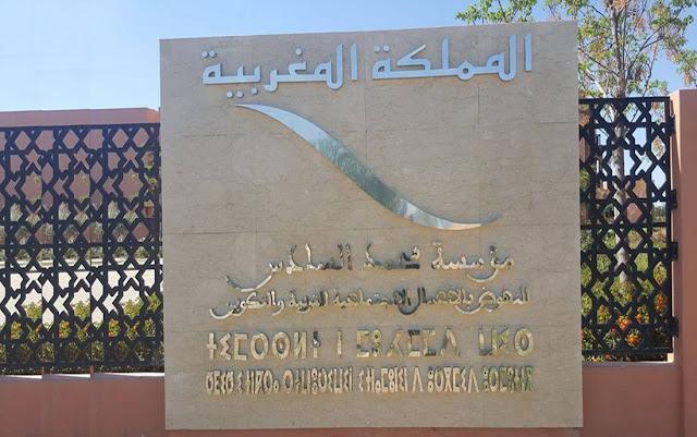توضيحات حول صرف منحة التعليم الأولي لمؤسسة محمد السادس برسم 2020/2021