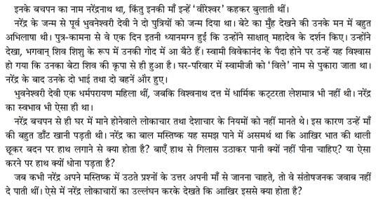 Swami Vivekanand Ke Jeevan Ki Kahaniyan PDF