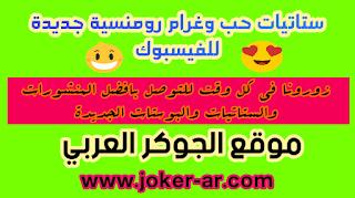 ستاتيات حب وغرام ورومنسية جديدة للفيسبوك - موقع الجوكر العربي