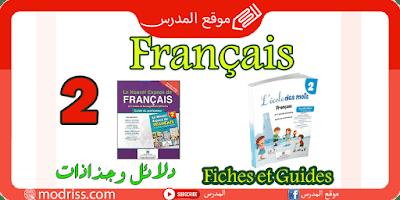 موقع المدرس guide et fiche français 2 AEP
